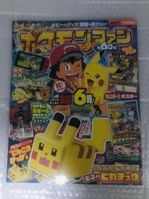 日文 原版 杂志 宠物小精灵 口袋妖怪 有附送