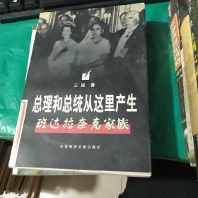 总理和总统从这里产生:班达拉奈克家族  馆藏