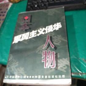 日本军国主义侵华人物   品如图