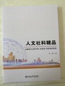 人文社科精品:安徽省社会科学奖(社科类)获奖成果集锦