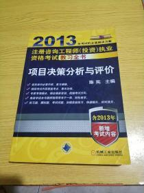 2013年注册咨询工程师(投资)执业资格考试教习全书:项目决策分析与评价