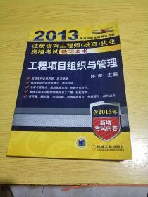 2013年注册咨询工程师(投资)执业资格考试教习全书:工程项目组织与管理
