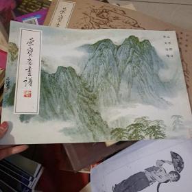 荣宝斋画谱(18)山水部分