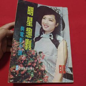 70年代杂志期刊《明星趣剧与电影小说》第80期 南红 电影世界副刊