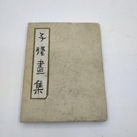 丰子恺画集