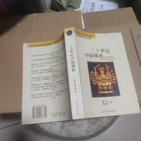 二十世纪中国佛教