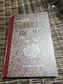 哈尔滨师范大学校史精装1951-1985,