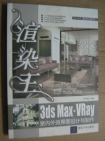 渲染王3ds Max+VRay室内外效果图设计与制作
