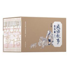 成语故事连环画1(全十二册不单发)