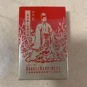 红双喜晶喜三国演义人物扑克牌