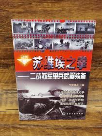 二战兵器图鉴系列·苏维埃之拳:二战苏军单兵武器装备