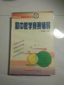 初中数学竞赛辅导(初中数学)