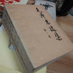 毛泽东选集(1991版,四册全)