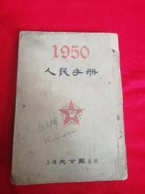 【人民手册】1950年元旦初版---解放初---10000册----稀少