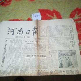 1981.10月14日河南日报