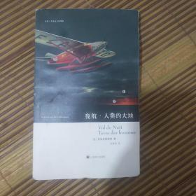 毛边本:夜航·人类的大地(上下书口毛边印量3千)