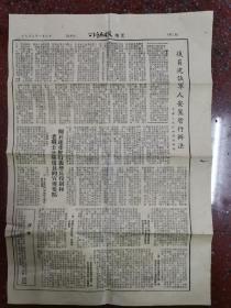 1955年公安部队建设报纸开本自定