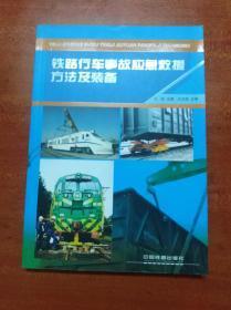铁路行车事故应急救援方法及装备                   (16开)《201》