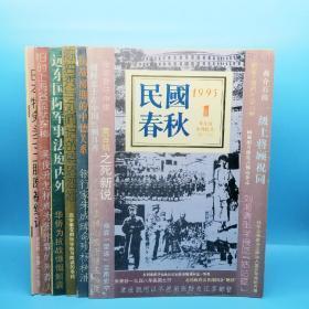民国春秋双月刊(1995年第1-6期)