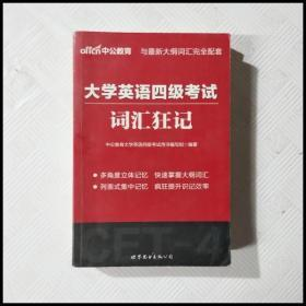 EC5027950 大学英语四级考试词汇狂记(一版一印)