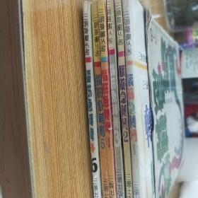 三环漫画从书:脑筋急转弯 1-6册 6本合售