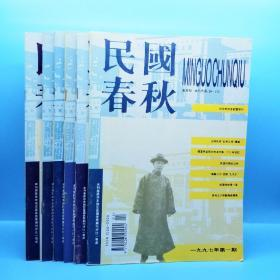 民国春秋 双月刊(1997年 第1-6期)