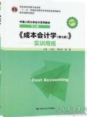 成本会计学(第七版)实训用纸