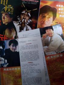 成龙,周星驰,新加坡杂菌彩页封面套图16开封面上缘有划痕