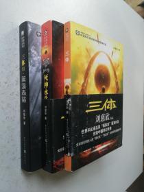 三体1 地球往事2.黑暗森林3. 死神永生(3册合售)