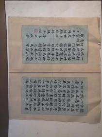 著名碑帖收藏家张校彬(张玮)先生手书圣教序题跋一开两面   民国辛未(1931)年