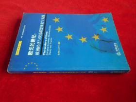 歐元的世紀:歐洲經濟與貨幣聯盟理論與實踐——歐洲問題研究叢書