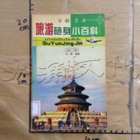 古韵京津——旅游随身小百科
