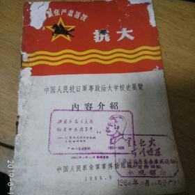 中国人民抗日军事政治大学校史展览内容介绍