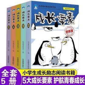 成长要素5册初中小学生课外书籍三四五六年级老师推荐课外阅读书