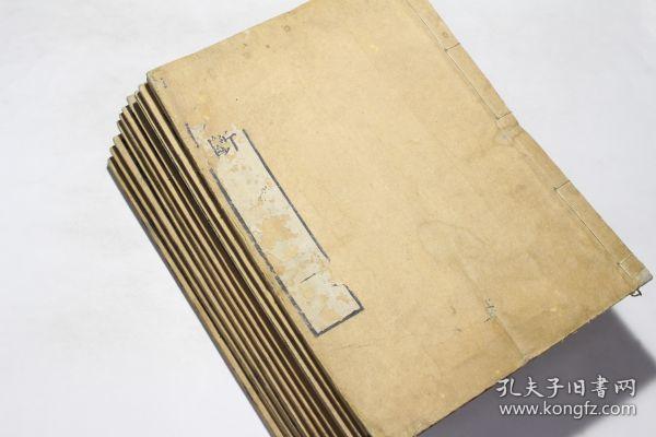 古易断内编 10册全 ,和刻,江户汉学者对古周易经断,安永年刊