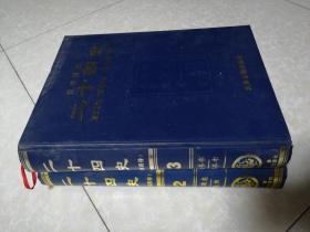 简体横排二十四史,第二,三卷和售