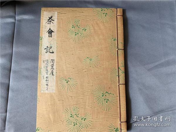 抄本 茶会记1册,记录明治40年至昭和6年间的茶会,闲觉庵南坊流,末附有一张管窥庵略图,日本茶道茶文化文献