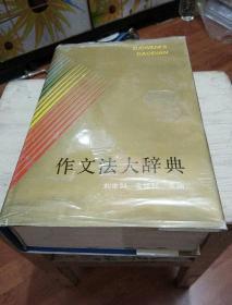 作文法大词典