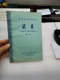 武术第一册 作者 :  武术第一册 武术第一册
