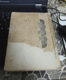 *新文学精品* 毛边书《剪拂集》   林语堂著,北新书局1929.5再版    (保真!)