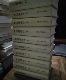 资治通鉴新注(全十册)