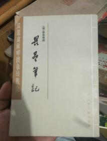 畏垒笔记(瓜蒂庵藏明清掌故丛刊)