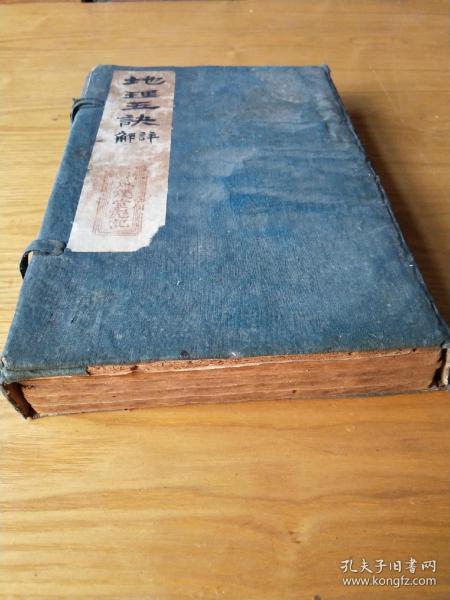 《地理五诀》,风水全书,预测家族未来吉凶、福祸、兴衰。通过改迁坟茔,也能使家族由弱变强,逐步走向兴旺发达。历代达官贵人非常青睐,也很受风水大师的推崇。清木刻板,书里镌刻大量风水木刻板画,一函一套四册全。 规格24Ⅹ1'X4cm
