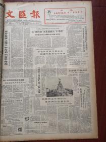 """文汇报1987年12月25日朱镕基要求以""""桑塔纳""""为基础搞出""""中华牌"""",庆祝上海阀门七厂建厂60周年,看阿甲老人复排《红灯记》,沈福煦《中国传统建筑的情态特征》,杨宽与战国史研究,"""