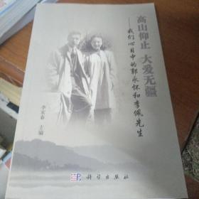 高山仰止 大愛無疆:我們心目中的郭永懷和李佩先生