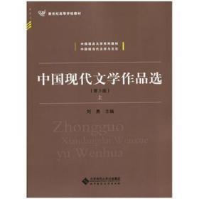 中国现代文学作品选 刘勇 北京师范大学出版社 9787303190843