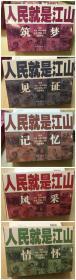 32开平装庆祝中国成立70周年系列连环画人民就是江山 筑梦 记忆