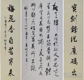 【保真】河南省书协会员、著名书法家程新贺精品力作:中堂孟子《告子下》+对联