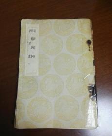 民国旧书:朝鲜纪事 輶轩纪事 朝鲜志  (书集成初编) 民国二十六年初版