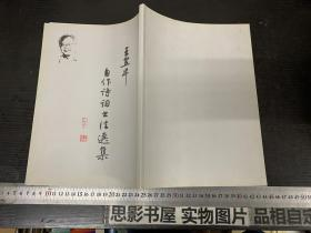 王宜早自作诗词书法选集